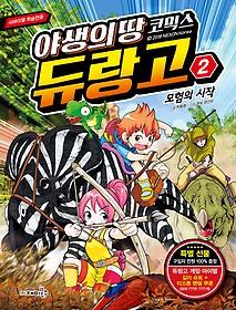 야생의 땅 듀랑고 코믹스 2 - 모험의 시작