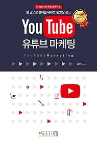 유튜브 마케팅 = Youtube marketing : 한 권으로 끝내는 유튜브 동영상 광고
