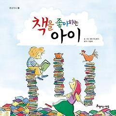 책을 좋아하는 아이