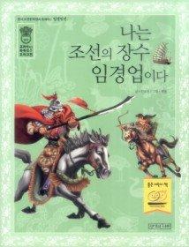 나는 조선의 장수 임경업이다