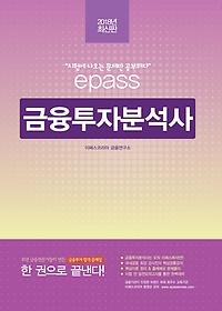 2018 epass 이패스 금융투자분석사