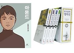 (청소년베스트)아몬드+한국문학명작선 세트