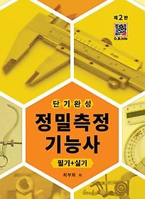 2019 단기완성 정밀측정기능사 필기+실기