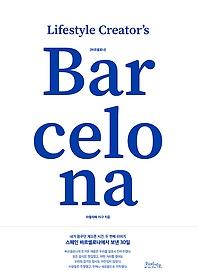 바르셀로나  =  Barcelona  :  Lifestyle creator's