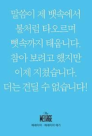 메시지 예레미야-예레미야가 (미니북)