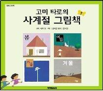 고미 타로의 사계절 그림책 세트 (전4권)