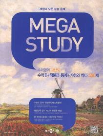 MEGASTUDY �ް����͵� �������� �?�� ���� 2 + ��а� ��� + ���Ͽ� ���� 450�� (2014��)