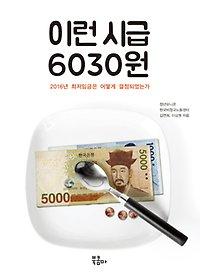 이런 시급 6030원