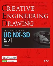 UG NX-3d 실기