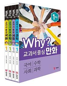 Why? 교과서 중심 만화 - 1학년 4권 세트