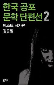 "<font title=""한국 공포문학 단편선 베스트 작가편 2 - 김종일"">한국 공포문학 단편선 베스트 작가편 2 -...</font>"