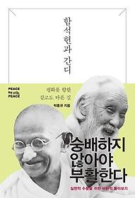함석헌과 간디