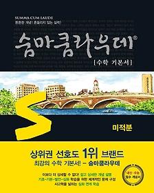 숨마쿰라우데 미적분 (2021년용)