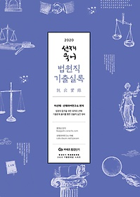 2020 선재국어 법원직 기출실록