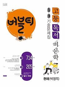 "<font title=""버블티 고등독서(비문학) 내신+수능대비 기출문제집 (천재-박영목/ 2021)"">버블티 고등독서(비문학) 내신+수능대비 기...</font>"