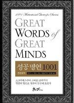 성공명언 1001 (영한대역)