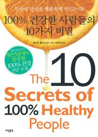 100% 건강한 사람들의 10가지 비밀