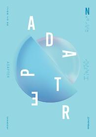 2021 DCAF 생명과학 1 ADAPTER N제 (2020)