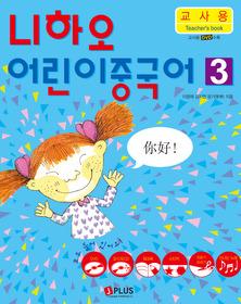 니하오 어린이 중국어 3 - 교사용