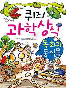 (퀴즈!) 과학상식 ,독·희귀 동·식물