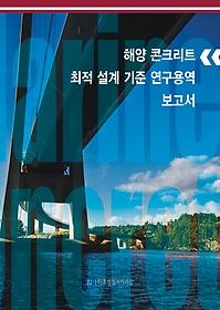 """<font title=""""해양 콘크리트 최적 설계 기준 연구용역 보고서"""">해양 콘크리트 최적 설계 기준 연구용역 보...</font>"""