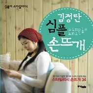 김정란 심플 손뜨개
