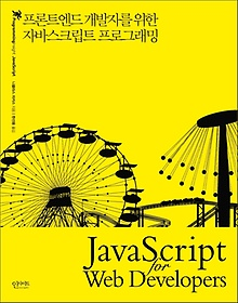 "<font title=""프론트엔드 개발자를 위한 자바스크립트 프로그래밍"">프론트엔드 개발자를 위한 자바스크립트 프...</font>"