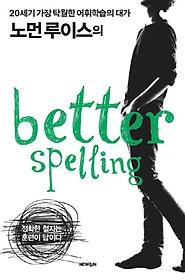 Better Spelling