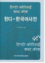 힌디 한국어사전