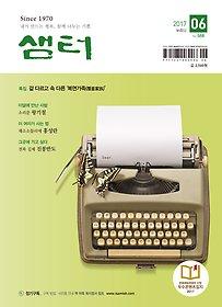 샘터 (월간) 2017년 6월호