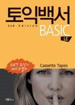 "<font title=""토익백서 Basic LC Cassette Tape:6 (교재별매)"">토익백서 Basic LC Cassette Tape:6 (교재...</font>"