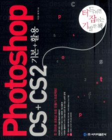 Photoshop CS+CS2 기본+활용