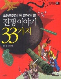 전쟁 이야기 33가지