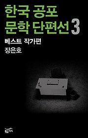 "<font title=""한국 공포문학 단편선 베스트 작가편 3 - 장은호"">한국 공포문학 단편선 베스트 작가편 3 -...</font>"
