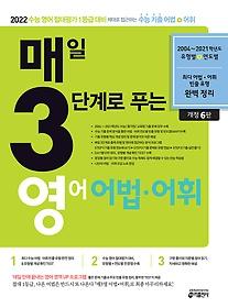 "<font title=""매3영 어법 어휘 - 매일 3단계로 푸는 영어 어법 어휘 (2021)"">매3영 어법 어휘 - 매일 3단계로 푸는 영어...</font>"