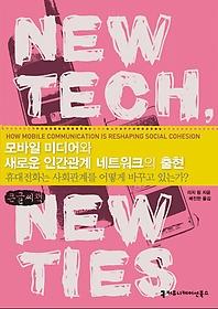 "<font title=""모바일 미디어와 새로운 인간관계 네트워크의 출현 (큰글씨책)"">모바일 미디어와 새로운 인간관계 네트워크...</font>"