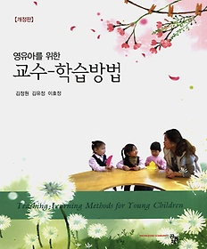 (영유아를 위한) 교수 -학습방법 =Teaching -learning methods for young children