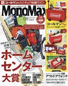 Mono Max (モノ.マックス) - 2021년 8월호 (부록 : Coleman 미니어처수납왜건)
