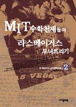 """<font title=""""MIT 수학천재들의 라스베이거스 무너뜨리기 2  """">MIT 수학천재들의 라스베이거스 무너뜨리기...</font>"""