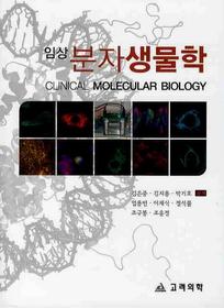 (임상) 분자생물학