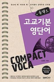 콤팩트 고교기본 영단어 (2014)