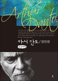 아서 단토 (큰글씨책)