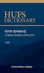 터키어 - 한국어사전