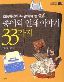 종이와 인쇄 이야기 33가지