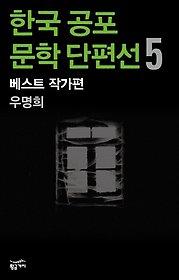 "<font title=""한국 공포문학 단편선 베스트 작가편 5 - 우명희"">한국 공포문학 단편선 베스트 작가편 5 -...</font>"