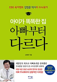 아이가 똑똑한 집, 아빠부터 다르다 : EBS 육아멘토 김영훈 박사의 두뇌육아