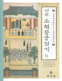 역주 소현동궁일기 6