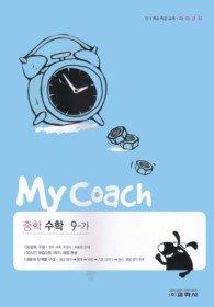 마이 코치 특강 중학 수학 9-가 (2010)