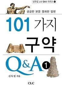 101가지 구약 Q&A 1