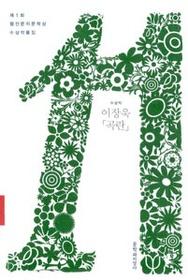 제1회 웹진문지문학상 수상작품집 - 곡란